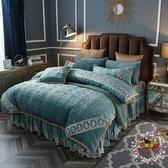 水晶絨夾棉床裙四件套加厚短毛絨蕾絲床罩4件套雙人被套床上用品JY