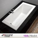 【台灣吉田】T131-150 長方形嵌入式壓克力浴缸(空缸)