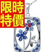 藍寶石 項鍊 墜子S925純銀-0.185克拉生日情人節禮物女飾品53sa5[巴黎精品]