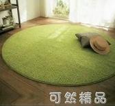 可愛圓形地毯健身瑜伽地墊吊籃藤椅電腦椅墊客廳臥室可愛床邊地毯 可然精品