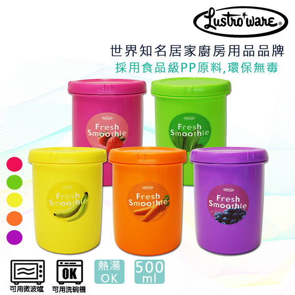 【Lustroware】日本進口微波保鮮罐500ml(五色任選)
