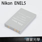 ▶滿件折百 Nikon MCEN-EL5 副廠鋰電池 日本鋰芯 台灣組裝 防爆 for S10 P80 P90 P100 P500 P510 P520  CP1