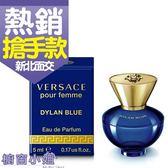 Versace Pour Dylan Blue 凡賽斯 狄倫女神淡香精 5ml