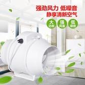 圓形管道風機4寸6寸8寸強力靜音廚房油煙抽風機衛生間換氣排氣扇220V