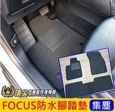 FORD福特【FOCUS防水腳踏墊】05-20年適用 蜂巢腳踏墊 前座後排地墊 鬆餅腳踏墊 MK4
