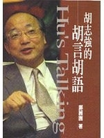二手書博民逛書店 《Hu s Talking胡志強的胡言胡語》 R2Y ISBN:9578306709│鄭麗園