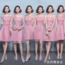 豆沙色姐妹裙伴娘服 2020新款禮服短款修身顯瘦結婚裝小禮服春夏 BT21532【大尺碼女王】