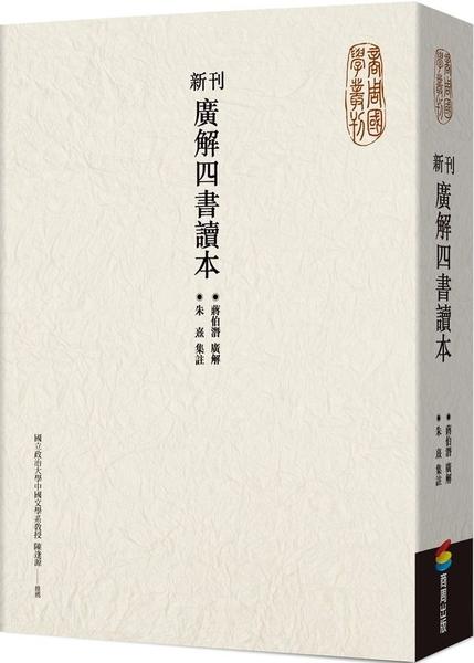 新刊廣解四書讀本【城邦讀書花園】