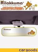 車之嚴選 cars_go 汽車用品【RK-104】日本 Rilakkuma 懶懶熊 拉拉熊 睡姿圖案 後照鏡 後視鏡 平面鏡