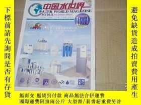 二手書博民逛書店中國水世界2005年第11期罕見(本期內容有:CAST的工作原理