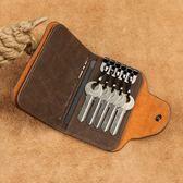 男士鑰匙包卡包二合一女式創意多功能迷你鎖匙包個性韓國匙鑰包小·享家生活館
