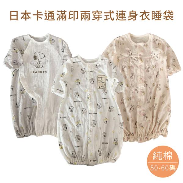 卡通滿印兩穿式連身衣睡袋(0-6M) 春夏新款 連身衣 睡袋 嬰兒服 寶寶服 新生兒服【GD0169】