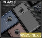 【萌萌噠】VIVO NEX 3 (6.89吋)   時尚經典商務新款 碳纖維紋 創意甲殼蟲 全包矽膠軟殼 手機殼