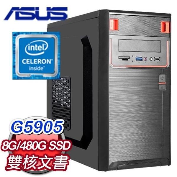 【南紡購物中心】華碩系列【小資十代1號機】G5905雙核 文書電腦(8G/480G SSD)