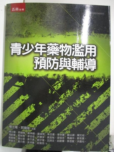 【書寶二手書T2/大學商學_DWV】青少年藥物濫用預防與輔導_楊士隆