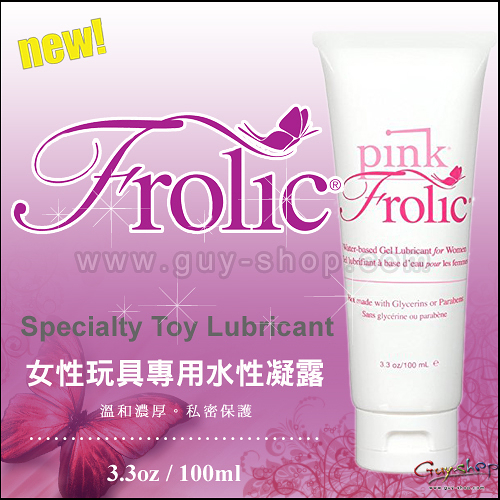 【3.3oz/100ml】美國PINK 女性玩具專用水性凝露 Frolic Lubricant