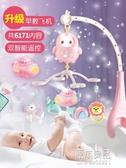 新生嬰兒床鈴0-1歲3-6個月12男女寶寶玩具音樂旋轉益智搖鈴床頭鈴 【原本良品】