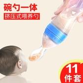 米糊奶瓶嬰兒硅膠擠壓式軟勺輔食喂食器米粉喂養勺子寶寶餐具套裝