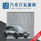 MITSUBISHI 三菱 - Lancer Fortis、Outlander、Grand Lancer、Eclipse Cross