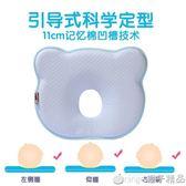 嬰兒定型枕嬰兒枕頭新生兒寶寶糾正矯正防偏頭0-3-6個月1歲透氣冬 橙子精品