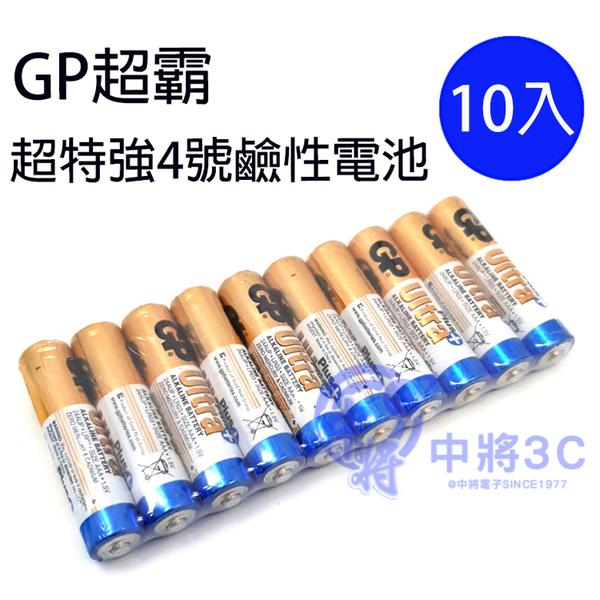 【中將3C】GP超霸 超特強4號鹼性電池10入裝   .GP4/10S