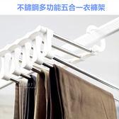 不鏽鋼多功能五合一衣褲架 衣褲收納 晾衣架 櫥櫃整理
