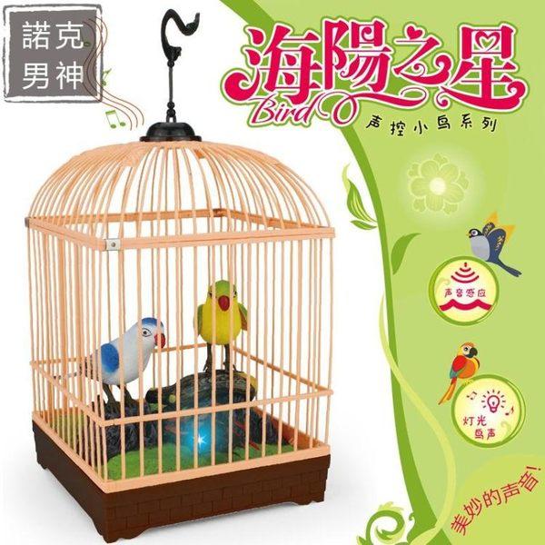 兒童音樂玩具 仿真鳥玩具聲控鳥小女孩塑料玩具音樂兒童假鳥帶鳥籠【回饋水水們】