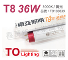 (25入)TOA東亞 FL40/36L-...