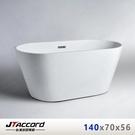 【台灣吉田】1935-140 壓克力獨立浴缸