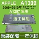 蘋果 APPLE A1309 原廠規格電池 適用 筆電型號 MACBOOK PRO 17 A1309 A1297 MC226 MC226CH/A MC226LL/A