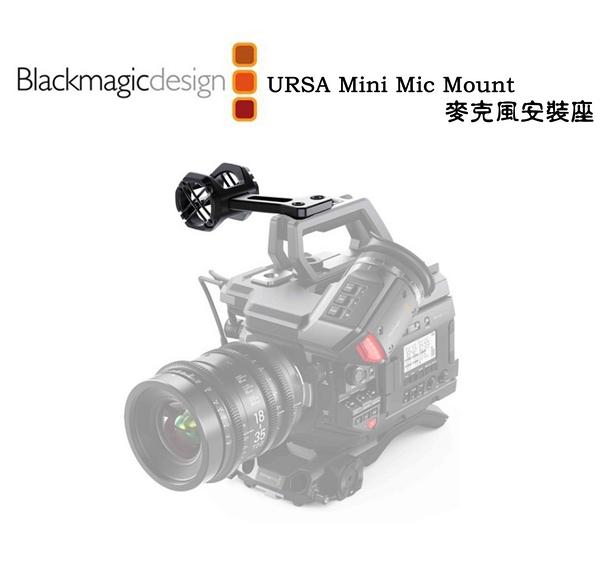 黑熊館 Blackmagic 黑魔法 URSA Mini Mic Mount 麥克風安裝座
