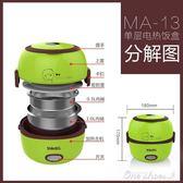220V多功能電熱飯盒不銹鋼雙層可插電加熱蒸煮飯器小型保溫電飯盒one shoes