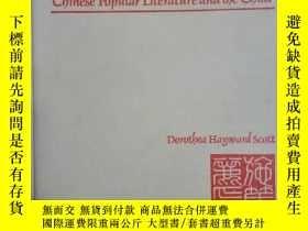 二手書博民逛書店Chinese罕見Popular Literature and