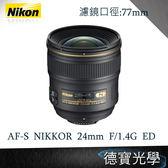 分期零利率 NIKON  AF-S 24mm F1.4 G ED  買再送Marumi 偏光鏡 人像神鏡  總代理國祥公司貨