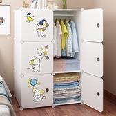 衣櫃 簡易兒童衣櫃寶寶嬰兒小衣櫥現代簡約家用臥室出租房儲物收納櫃子【快速出貨】
