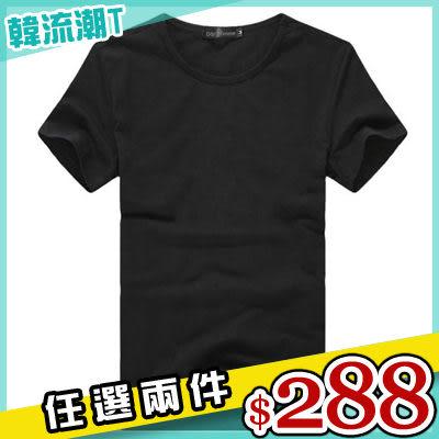 任選2件殺288T恤素T圓領情侶大學T短袖T恤上衣男【R9B0185】