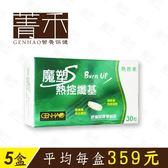 菁禾GENHAO熱控纖基速崩緩釋雙層錠5盒