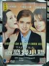 挖寶二手片-H09-084-正版DVD-電影【誘惑我小媽】-艾倫史丹佛 雪歌妮薇佛(直購價)