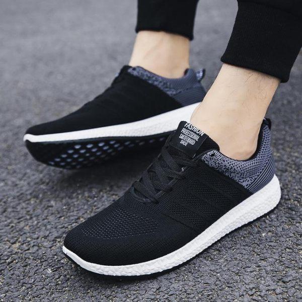 休閒鞋 男鞋夏季鞋休閒鞋男正韓百搭男士低筒跑步運動鞋男板鞋