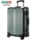 鋁框旅行箱男女學生密碼拉桿箱萬向輪拉鏈行李箱