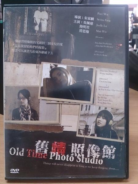 挖寶二手片-Y75-032-正版DVD-華語【舊情照像館】-吳佩慈 陸明君 房思瑜