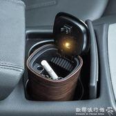 車載煙灰缸  創意帶LED夜燈汽車內太陽能帶蓋煙灰缸辦公桌通用  歐韓流行館