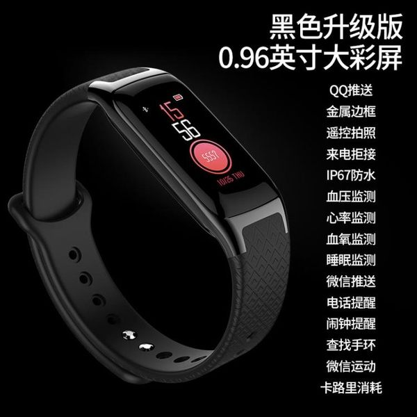 華為通用彩屏運動智慧手環測心率血壓防水計步器健康男女睡眠手錶