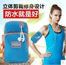 運動手機臂包男女防水健身手臂套腕GZG1874【每日三C】
