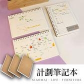 現貨 快速出貨【小麥購物】計劃筆記本 【Y403】時間表 記事 日計本 周計本 月計本 筆記本