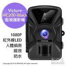 【配件王】日本代購 Victure HC200-Black 日本限定款 監視 相機 攝影機 防水 夜視 人體偵測