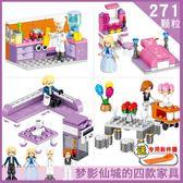 積木組裝積木相容積木積木男女孩公主城堡拼插玩具wy【奇趣家居】