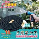 第七代防爆高壓彈力伸縮水管-10公尺(FL-105)【KB02034】JC雜貨