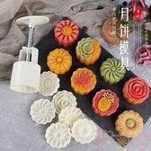 中秋月餅模具綠豆糕模型印具家用手壓式冰皮壓花糕點制作工具不粘【聚可愛】