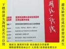 二手書博民逛書店罕見中國統一戰線2020年第1.2期Y403679
